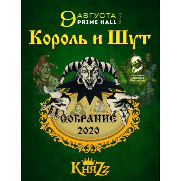 КняZz в Минске (фирменный билет)