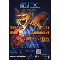 Люты Фэст 8 февраля 2020 Клуб «Брюгге» Минск (фирменный билет)