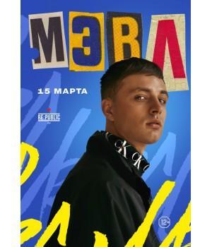 МЭВЛ 15 марта 2020 Клуб «RE:PUBLIC» Минск (фирменный билет)