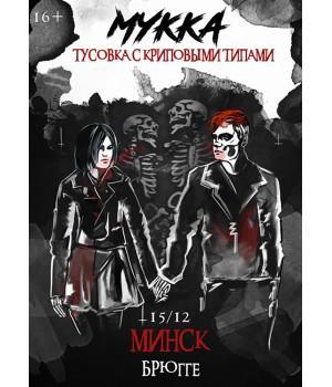 МУККА 15 декабря 2019 Клуб «Брюгге» Минск (фирменный билет)