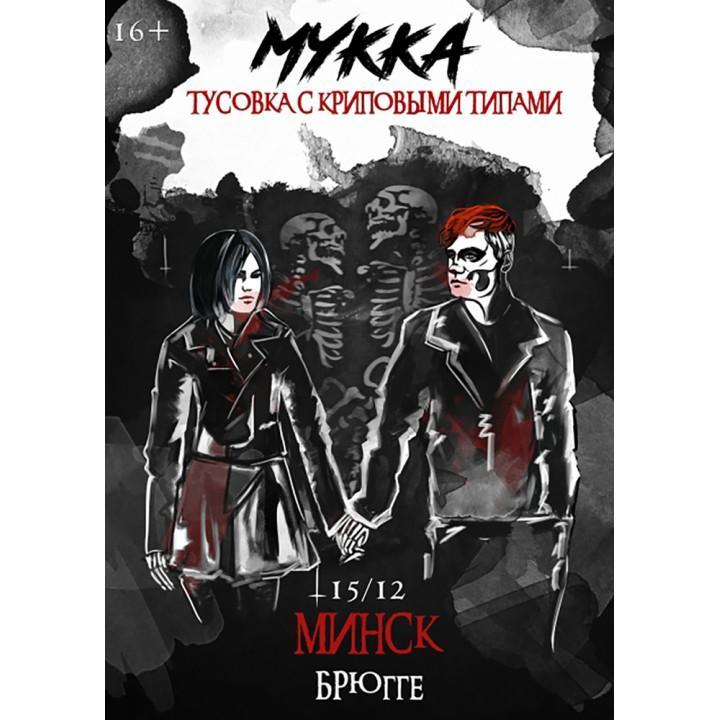 МУККА в Минске (фирменный билет)