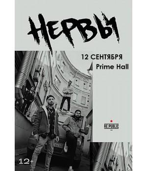 Нервы 12 сентября 2020 «Prime Hall» Минск (фирменный билет)
