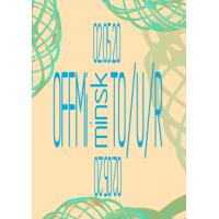 OFFMi 2 мая 2020 Клуб «HIDE» Минск (фирменный билет)