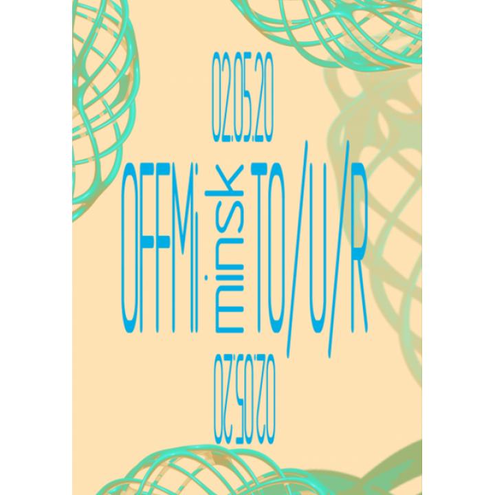 OFFMi в Минске (фирменный билет)