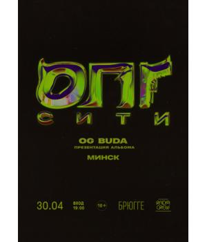 OG Buda 15 августа 2020 Клуб «Брюгге» Минск (фирменный билет)