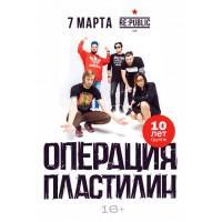 Операция Пластилин 7 марта 2020 Клуб «RE:PUBLIC» Минск (фирменный билет)