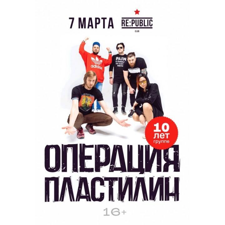 Операция Пластилин в Минске (фирменный билет)