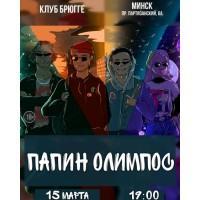 Папин Олимпос 23 февраля 2020 Клуб «Брюгге» Минск (фирменный билет)