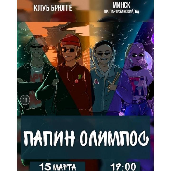 Папин Олимпос в Минске (фирменный билет)