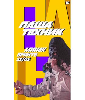 Паша техник 23 февраля 2020 Клуб «Брюгге» Минск (фирменный билет)