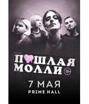 Пошлая Молли 7 мая 2020 «Prime Hall» Минск (фирменный билет)