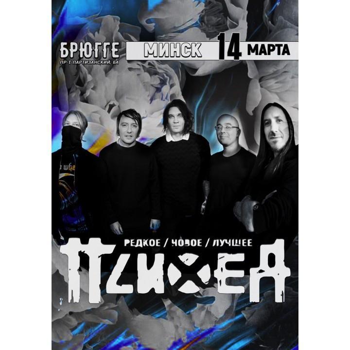 Психея - Редкое/Новое/Лучшее в Минске