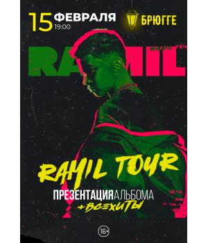 Ramil' 15 февраля 2020 Клуб «Брюгге» Минск (фирменный билет)