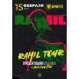 Ramil' в Минске (фирменный билет)