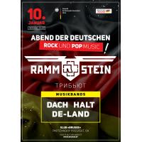 Rammstein Tribute 10 января 2020 Клуб «Брюгге» Минск (фирменный билет)