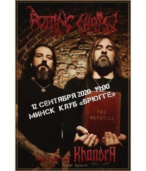 Non Serviam (Rotting Christ) 2021 Клуб «Брюгге» Минск (фирменный билет)