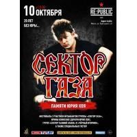 Сектор Газа 10 октября 2020 Клуб «RE:PUBLIC» Минск