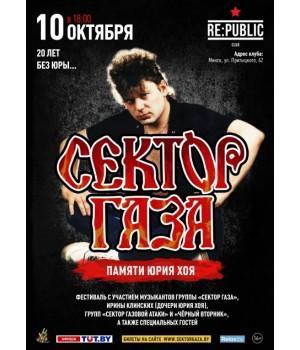 Сектор Газа 10 апреля 2021 Клуб «RE:PUBLIC» Минск