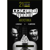 Северный флот - Акустика 21 февраля 2020 Клуб «Брюгге» Минск (фирменный билет)