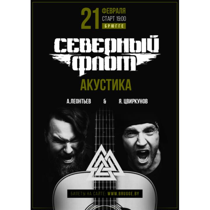 Северный флот - Акустика в Минске (фирменный билет)