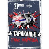 Тараканы 21 марта 2020 Клуб «RE:PUBLIC» Минск (фирменный билет)