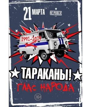 Тараканы 3 октября 2020 Клуб «RE:PUBLIC» Минск (фирменный билет)