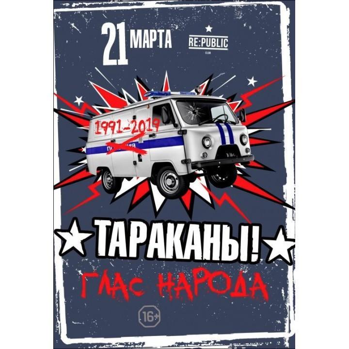 Тараканы в Минске (фирменный билет)