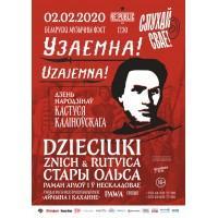 Узаемна! 2 февраля 2020 Клуб «RE:PUBLIC» Минск (фирменный билет)