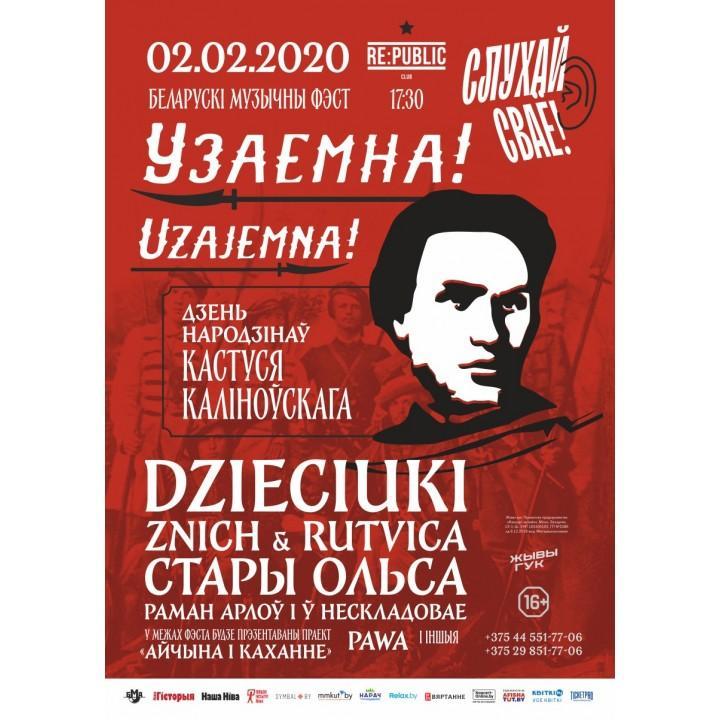 Узаемна! в Минске (фирменный билет)