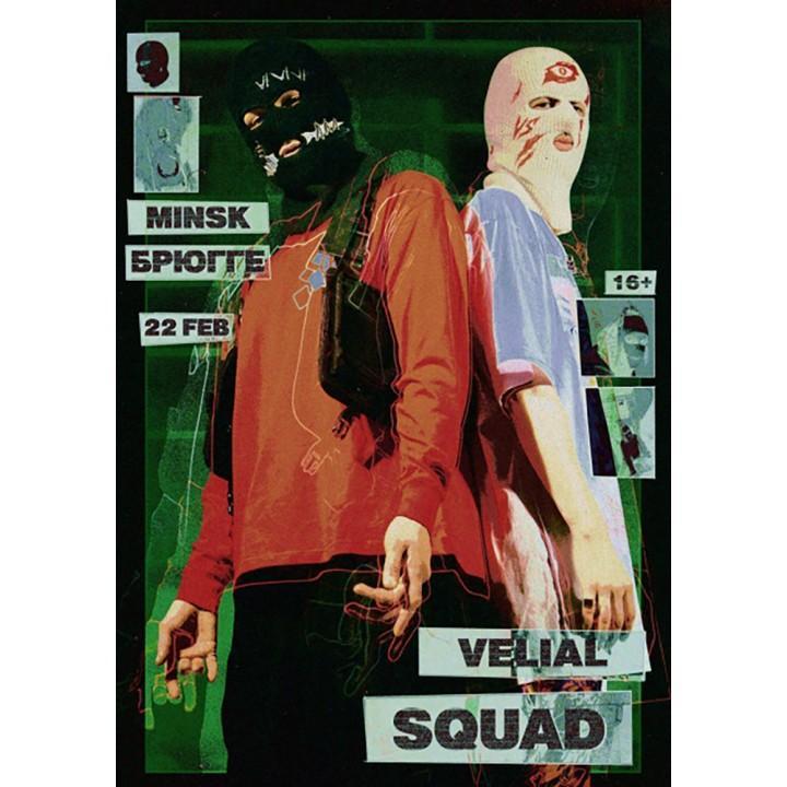 Velial Squad в Минске (фирменный билет)