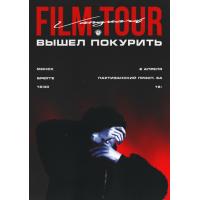 Вышел покурить август 2020 Клуб «Брюгге» Минск (фирменный билет)
