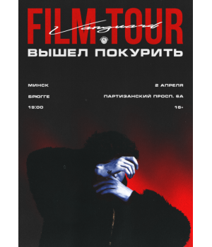 Вышел покурить 2 апреля 2020 Клуб «Брюгге» Минск (фирменный билет)