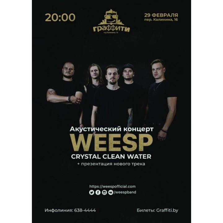 Weesp в Минске