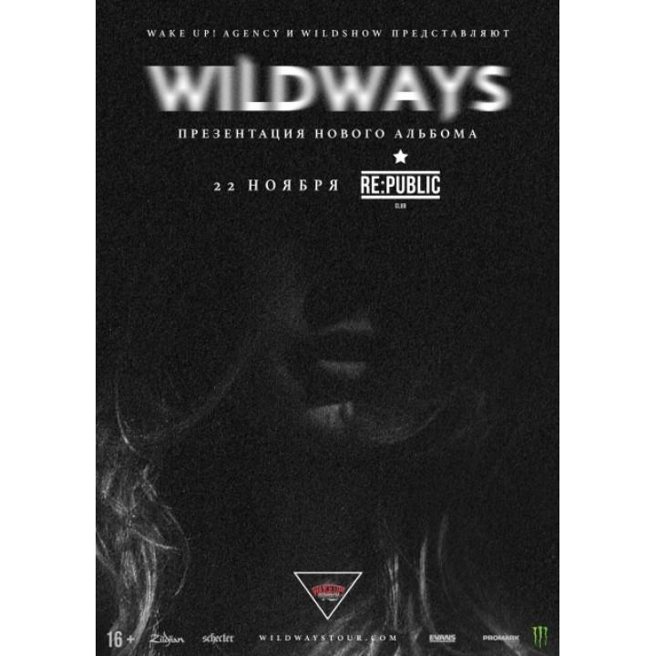 Wildways в Минске