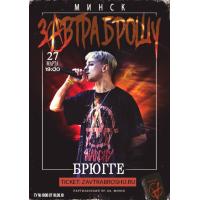 Завтра брошу 27 марта 2020 Клуб «Брюгге» Минск