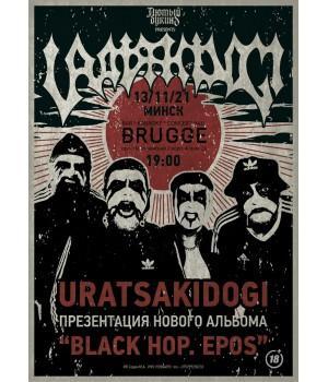 Uratsakidogi 13 ноября 2021 Клуб «Брюгге» Минск (фирменный билет)