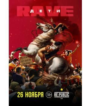 Дети Rave 26 ноября 2021 Клуб «RE:PUBLIC» Минск (фирменный билет)