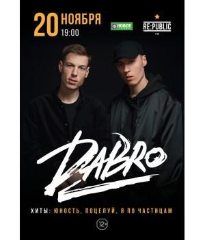 Dabro 20 ноября 2021 Клуб «RE:PUBLIC» Минск (фирменный билет)