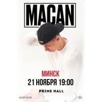 Macan 21 ноября 2021 «Prime Hall» Минск (фирменный билет)