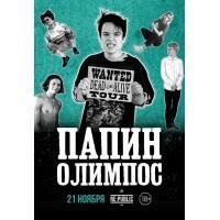 Папин Олимпос 21 ноября 2021 Клуб «RE:PUBLIC» Минск (фирменный билет)