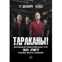 Тараканы 17 декабря 2021 Клуб «RE:PUBLIC» Минск (фирменный билет)