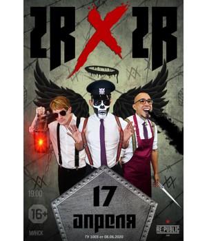 2rbina 2rista 16 апреля  2021 Клуб «RE:PUBLIC» Минск