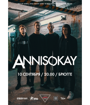 Annisokay 10 сентября 2021 Клуб «Брюгге» Минск