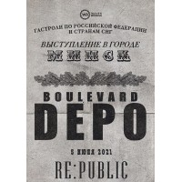 Boulevard Depo 5 июня 2021 Клуб «RE:PUBLIC»