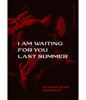I Am Waiting for You Last Summer 19 июня 2021 Клуб «RE:PUBLIC» Минск