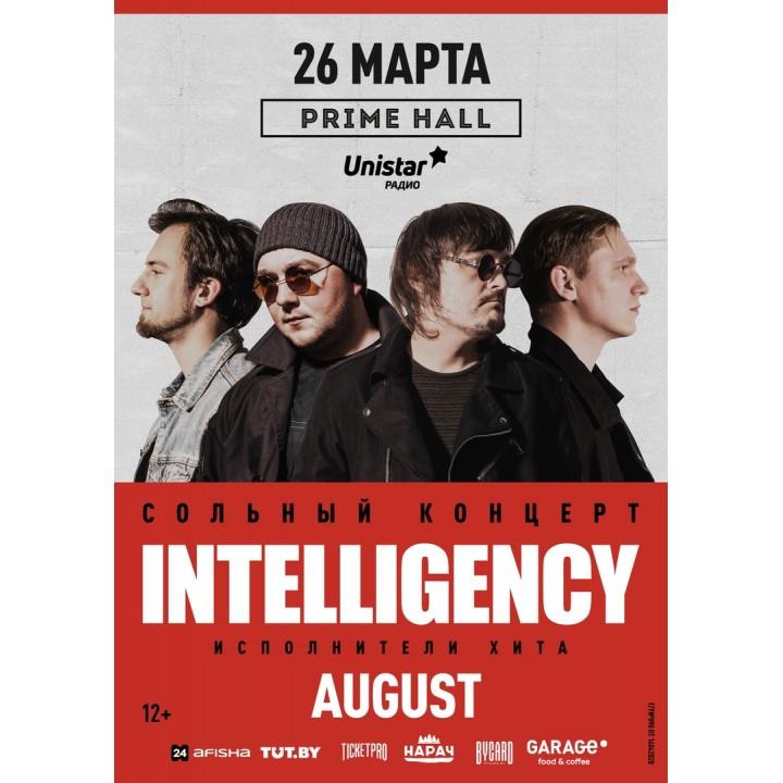 Intelligency в Минске