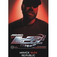 Jeembo 16 апреля 2021 Клуб «RE:PUBLIC» Минск