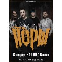 ЙОРШ 6 февраля 2021 Клуб «Брюгге» Минск