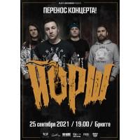 ЙОРШ 25 сентября 2021 Клуб «Брюгге» Минск