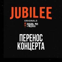 Jubilee 7 марта 2022 Клуб «HIDE» Минск